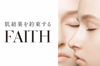 FAITH(フェース)
